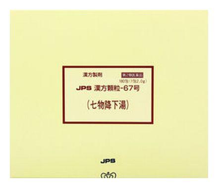 【第2類医薬品】 JPS 漢方顆粒-67号 (七物降下湯) 180包 【正規品】健康を漢方の力でサポートJPS製薬