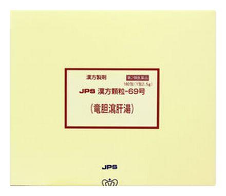 【第2類医薬品】 JPS 漢方顆粒-69号 (竜胆寫肝湯) 180包 【正規品】健康を漢方の力でサポートJPS製薬