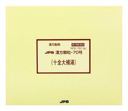 【第2類医薬品】 JPS 漢方顆粒-70号 (十全大補湯) 180包 【正規品】健康を漢方の力でサポートJPS製薬