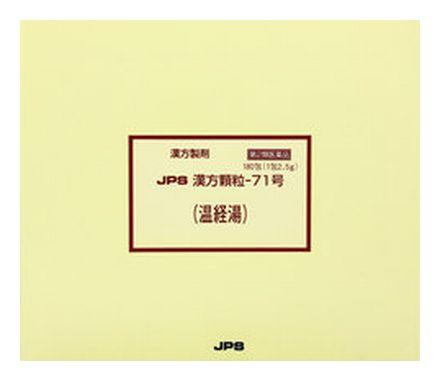 【第2類医薬品】 JPS 漢方顆粒-71号 (温経湯) 180包 【正規品】健康を漢方の力でサポートJPS製薬