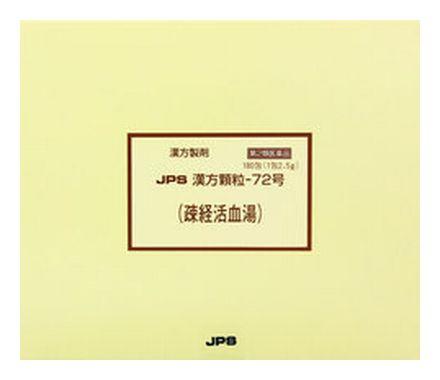 【第2類医薬品】 JPS 漢方顆粒-72号 (疎経活血湯) 180包 【正規品】健康を漢方の力でサポートJPS製薬