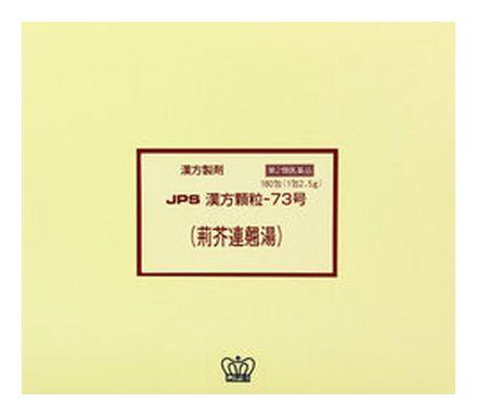 【第2類医薬品】 JPS 漢方顆粒-73号 (荊芥連翹湯) 180包 【正規品】健康を漢方の力でサポートJPS製薬