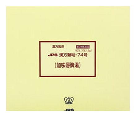 【第2類医薬品】 JPS 漢方顆粒-74号 (加味帰脾湯) 180包 【正規品】健康を漢方の力でサポートJPS製薬