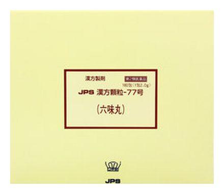 【第2類医薬品】 JPS 漢方顆粒-77号 (六味丸) 180包 【正規品】健康を漢方の力でサポートJPS製薬