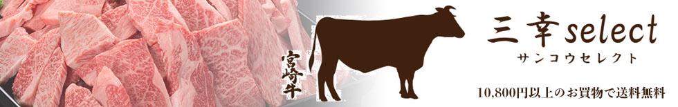 三幸select:美味しく安全なお肉をお客様にお届け!全力で取り組んで参ります。