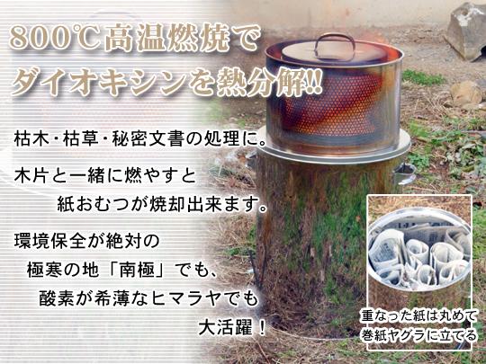 [200L]MOKI焚き火どんどん MP200 ☆煙公害対策・火災予防・切株処理にも!