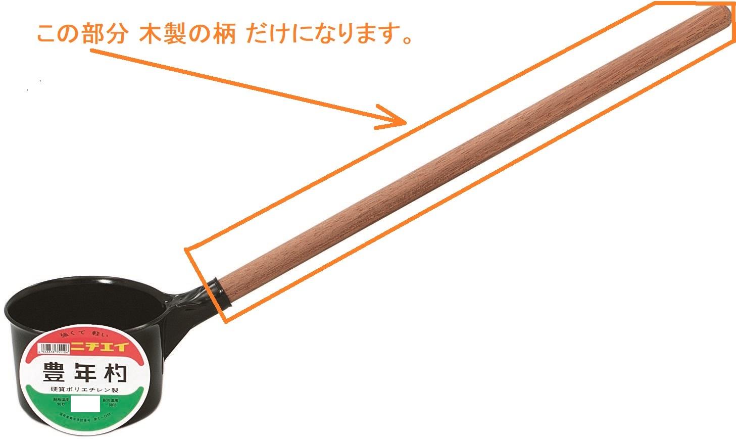 豊年杓 #2.7L、#3.6L用 専用 柄(木製)