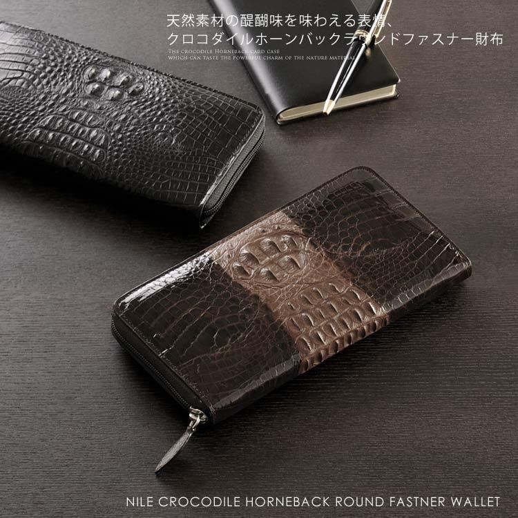 ナイル クロコダイル 長財布 メンズ ホーンバック ラウンド ファスナー ネイビー/ブラック/ダークブラウン カード12枚収納 ワニ革 艶のありなしの2種類。縦向きの収納。パスポート・通帳 収納可 クリスマス ギフト プレゼント
