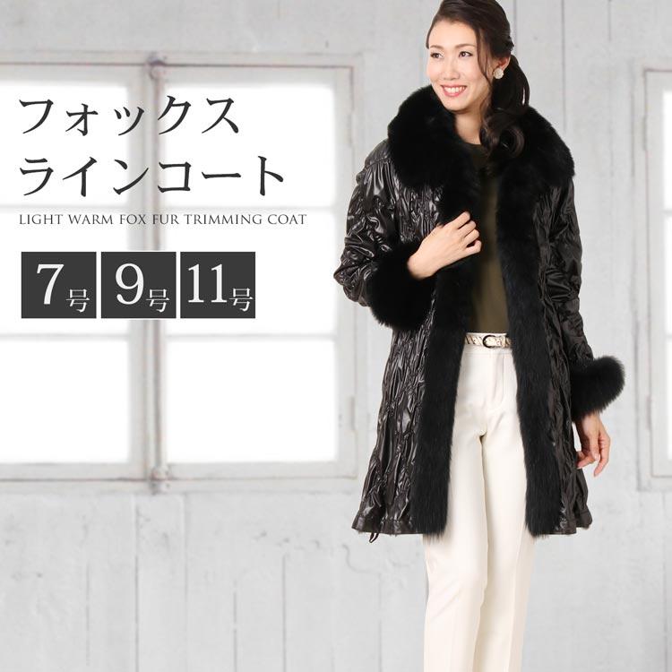 フォックス ライン コート レディース 秋 冬 ブラック わずか500gの軽さで 暖かく着用できるフォックスラインコートです。リアルファー 軽量 キルティング ギフト ギフト 母 女性 ギフト (No.6200r)