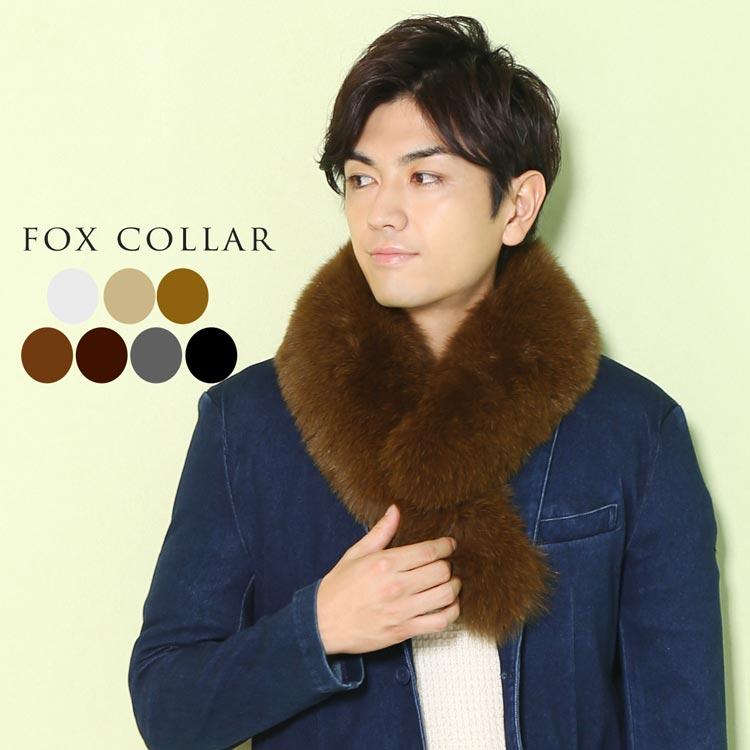 フォックス ファー マフラー メンズ SAGA FOX カラー ストール 秋冬 全8色 ふわふわ 毛皮 リアル ファーマフラー ギフト 男性 ギフト 男女兼用 暖かい おしゃれ mens 彼氏