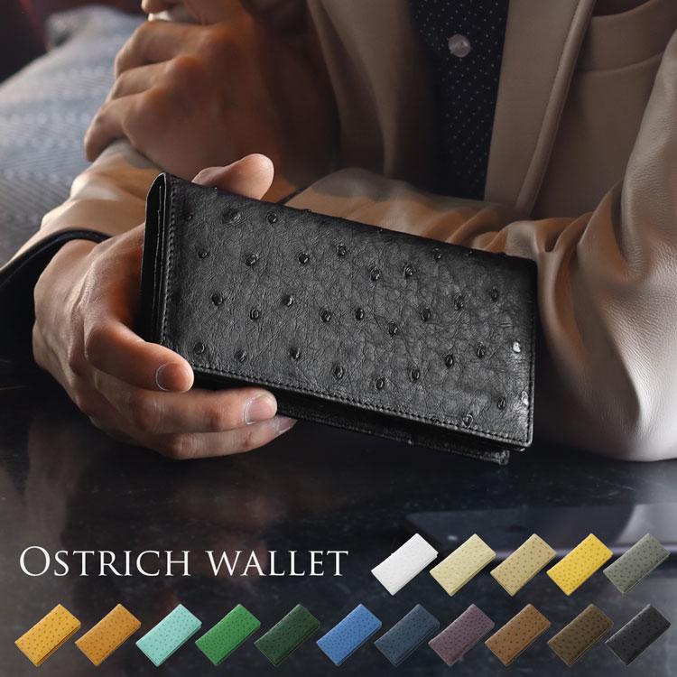 オーストリッチ 長財布 メンズ フルポイント 無双 一枚革 小銭入れ 付き 全16色 サイフ ウォレット 本革 紳士 男性用 プレゼント 春財布 ギフト 父 普段使い『ギフト』 (No.9071f-mens-1r)