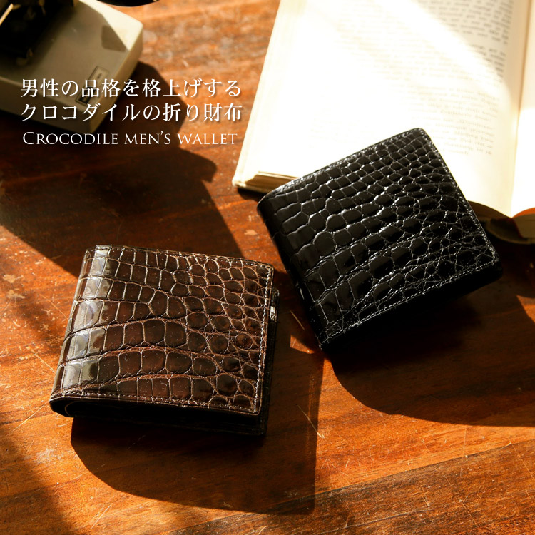 日本製 ナイル クロコダイル メンズ 二つ折り 財布 無双仕立て シャイニング加工 一枚革 ダークブラウン/ブラック 折り財布 コンパクト 小銭入れ付き ギフト