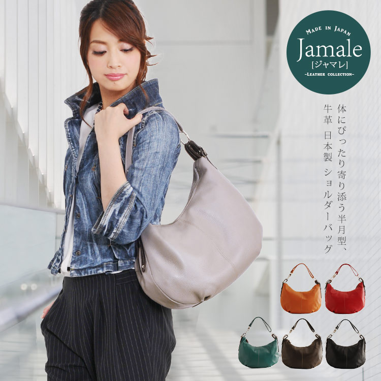 Jamale 日本製 2way 本革 ショルダーバッグ レディース 軽量 斜めがけ 上質な革 全6色