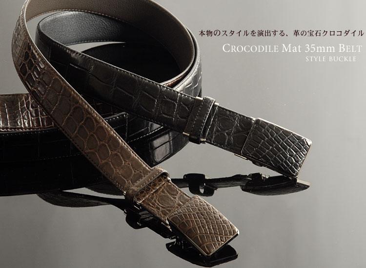 日本製 クロコダイル ベルト マット仕上げ メンズベルト 牛ウラ バックル タイプ 35mm カジュアル クロコダイル 本革 レザー 革 ラフなスタイル 日本 国内生産 プレゼント ギフト 父の日 (9055-buckler)