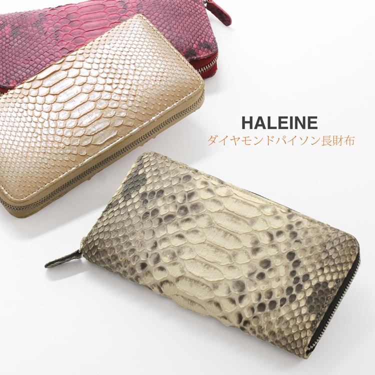 HALEINE ブランド ダイヤモンド パイソン ラウンドファスナー 長財布一枚革仕立て レディース 全8色 ギフト 春財布 母の日 プレゼント 花以外 サイフ