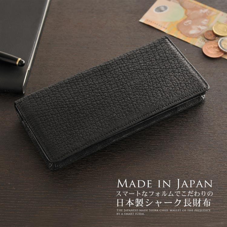 日本製 シャーク 長財布 メンズ ブラック カード10枚収納 ギフト プレゼント 春財布 サイフ