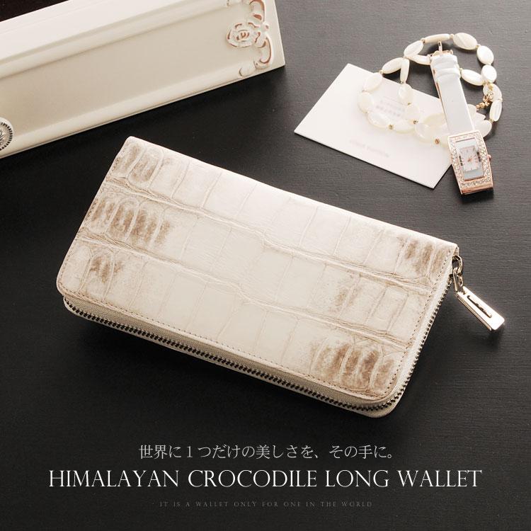 4cc7f73f599c ヒマラヤクロコダイル長財布ラウンドファスナー/レディース(No.06000522)