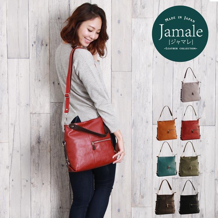 Jamale 日本製 ショルダーバッグ レディース 革 牛革 2way 軽量 斜めがけ 長財布が入る 全7色 ブランド 大人 母の日 プレゼント 花以外