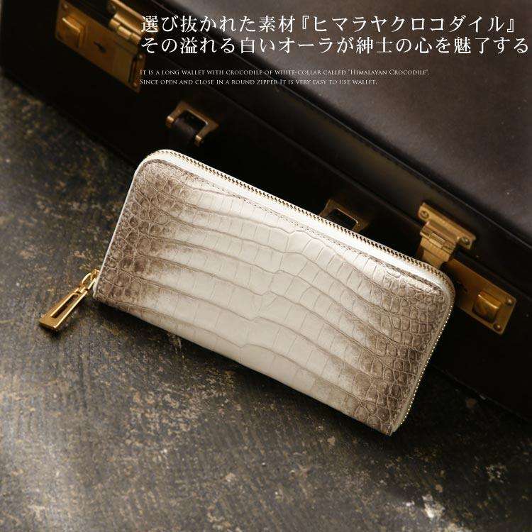日本で鞣した綺麗なヒマラヤクロコダイルの革を厳選し使用 ホワイトカラーからダークトーンへのグラデーションが美しいラウンドファスナー長財布(06000688-mens-1r) クリスマス ギフト 【10%OFFクーポン対象商品】ヒマラヤ クロコダイル 長財布 メンズ センター取り メタル ラウンド ファスナー 日本製クロコダイル使用 ナイルクロコダイル クロコダイル財布 本革 鰐皮 安心 保証書 付き ワニ皮 紳士財布ワニ革 春財布