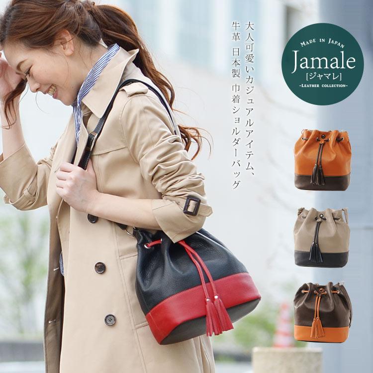 Jamale ブランド 日本製 牛革 巾着 ショルダーバッグ レディース バイカラー  ミニバック 鞄 ショルダーバッグ ななめがけ 斜めがけ 女性鞄 本革 レザー 着物 軽量 旅行 ミニショルダー リ
