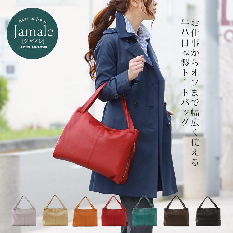 Jamale ブランド 日本製 牛革 トートバッグ レディース a4 対応 軽量 鞄 レザーバッグ 本革 革 オシャレ かわいい 30代 40代 レザー トート バック リアルレザー シンプル 上品 大