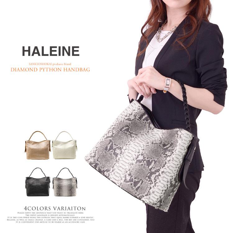 HALEINE ブランド ダイヤモンド パイソン ハンドバッグ ワンショルダー レディース 革 全5色 普段使い 旅行 お出掛け 上品 カジュアル 大人 好印象 通勤 ギフト 母の日 プレゼント 花以外