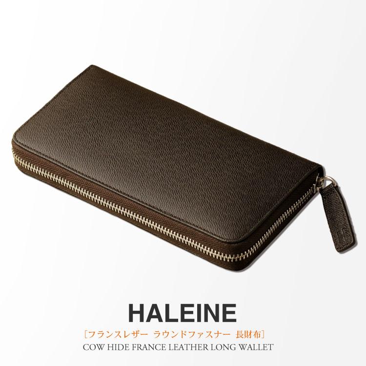 HALEINE ブランド フランス レザー ラウンドファスナー 長財布 メンズ 全7色 カード収納12枚 傷がつきにくい革を使っているので長く使える。パスポート 通帳が収納できる。本革 男性 春財 ギフト プレゼント 春財布 サイフ