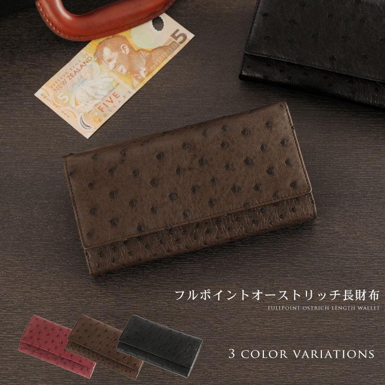 フルポイント オーストリッチ かぶせ長財布 メンズ ブラック カード16枚収納 フラップ ギフト プレゼント 春財布 サイフ