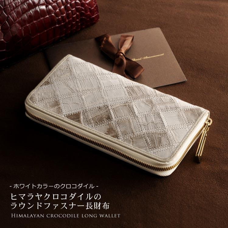eff8dcf9f965 ヒマラヤクロコダイル長財布ラウンドファスナーモザイクステッチデザイン(No.06000739)
