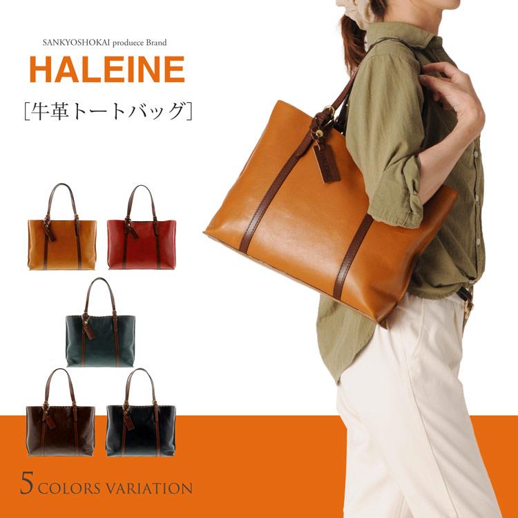 HALEINE ブランド 日本製 牛革 トートバッグ 内側はドット柄 a4 対応 レディース キャメル/ダークレッド/ダークグリーン/ダークブラウン/ブラック ギフト 送料無料 マザーバッグとしても大活躍