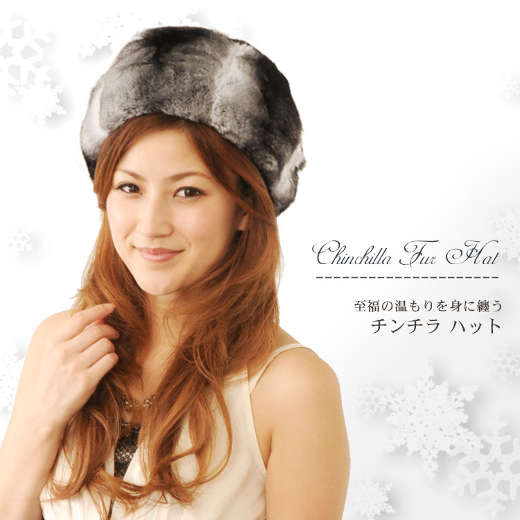 チンチラ 帽子 ハット ロシアン帽 ロシア帽 女性用 メーテル帽 ロシア イギリス ロンドン 帽子 結婚式ぼうし キャップ ボウシ ギフト 母の日 プレゼント 花以外