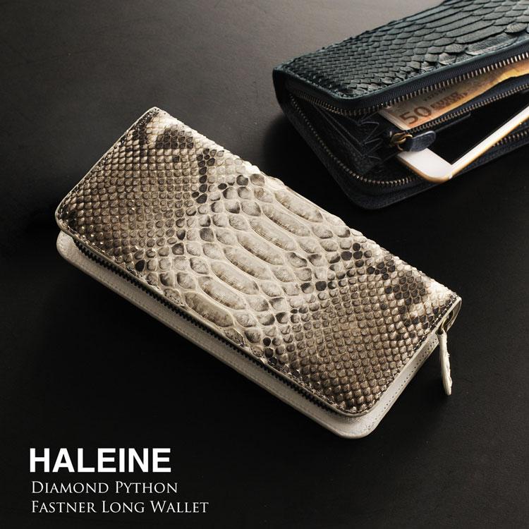 【GOODA掲載】HALEINE ブランド スマホも入る ダイヤモンド パイソン ラウンドファスナー 長財布 メンズ/一枚革 全7色 カード収納6枚 内側には牛革を使用した高級感 ギフト プレゼント 春財布