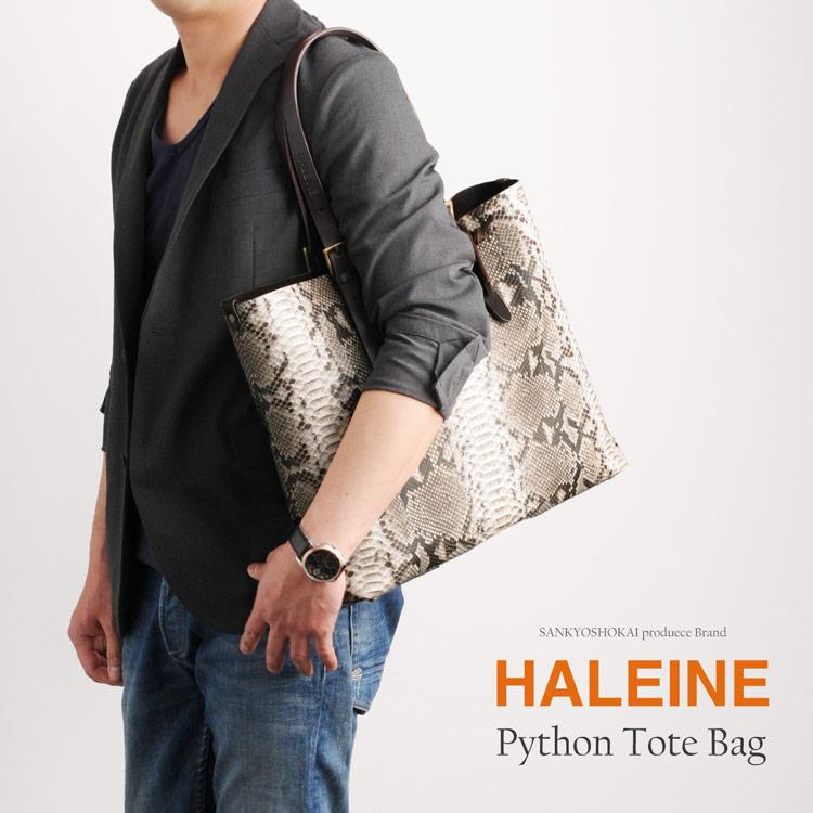 HALEINE ダイヤモンド パイソン メンズ トートバッグ a4 対応 ブランド 仕事 旅行 出張 ビジネストート ビジネス ギフト プレゼント