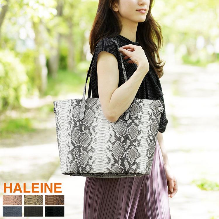 HALEINE ブランド ダイヤモンド パイソン トート バッグ A4サイズ対応 レディース 全7色 ギフト 送料無料 書類や雑誌がラクラク入ります