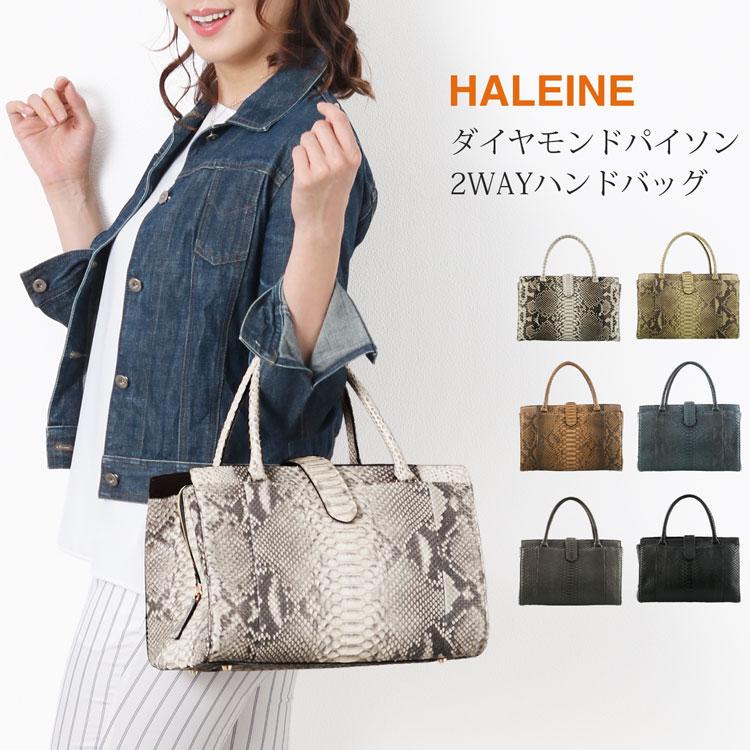 【10%OFFクーポン対象商品】HALEINE ブランド ダイヤモンド パイソン 2WAY バッグ a4 対応 レディース ナチュラル/ベージュ/ブラウン/ネイビー/ダークブラウン/ブラック ショルダーベルトが付いた ギフト 母 女性 プレゼン