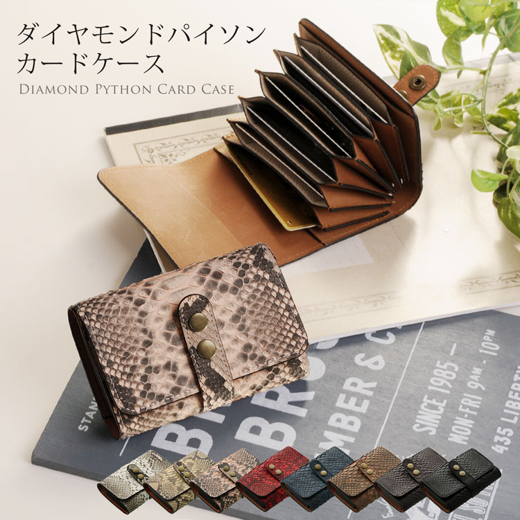 ダイヤモンドパイソン じゃばら式 カードケース/レディース本革蛇 レザー カードホルダー 名刺入れ カード入れ カードが9枚入る 見やすい 取り出しやすい 使いやすい 選べる全12色 柔らかい送料無 ギフト  春財布 母の日 プレゼント 花以外
