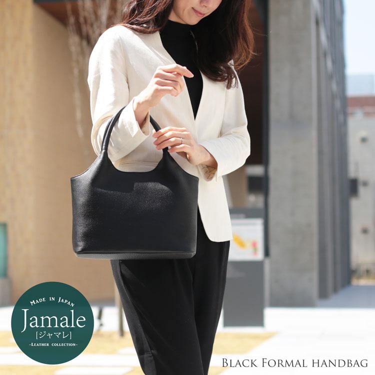 Jamale ブランド 日本製 牛革 ブラックフォーマル ハンドバッグ レディース ブラック 黒 ギフト 送料無料 本革