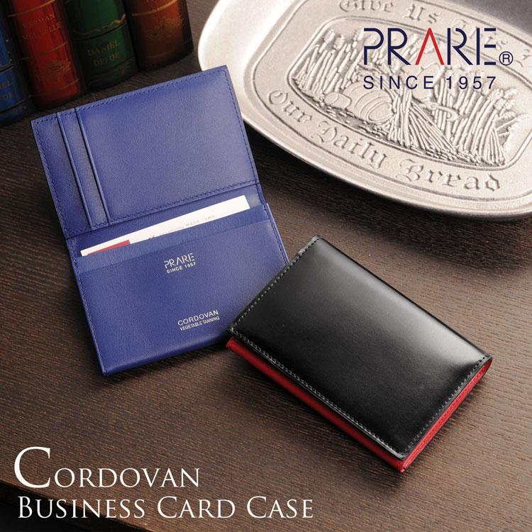 名刺入れ メンズ コードバン 本革 バイカラー ビジネス シンプル PRAIRIE 全3色 馬革 レザー ギフト プレゼント