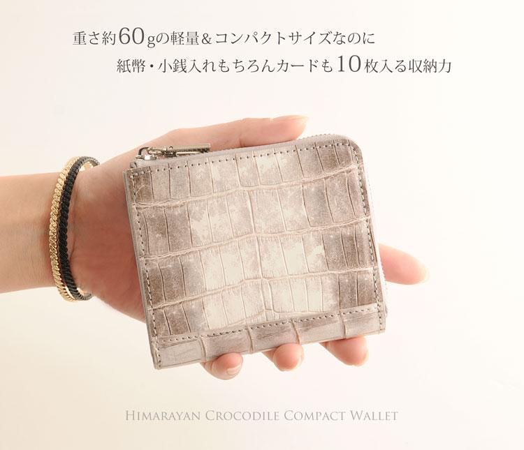 ヒマラヤ クロコダイル L字ファスナー コンパクト 財布 ヘンローン レディースワニ革 コンパクトな財布に秘められた機能性。白と黒のコントラストが美しいヒマラヤクロコダイル小銭入れ。(060010 ギフト  春財布 母の日 プレゼント 花以外 サイフ ミニ財布