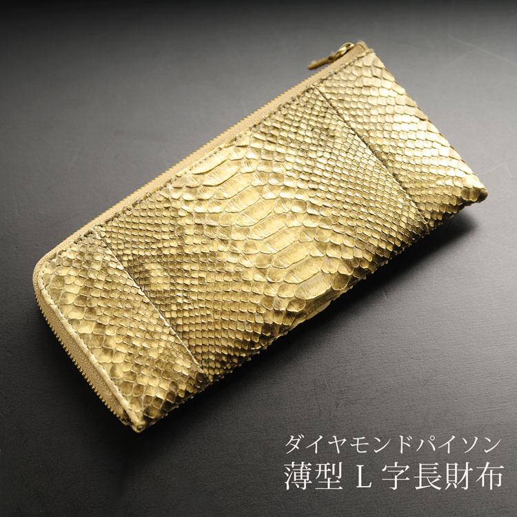4e1d86281d65 ... わずか130gの軽さで使いやすい長財布 ダイヤモンドパイソンの革をスペイン