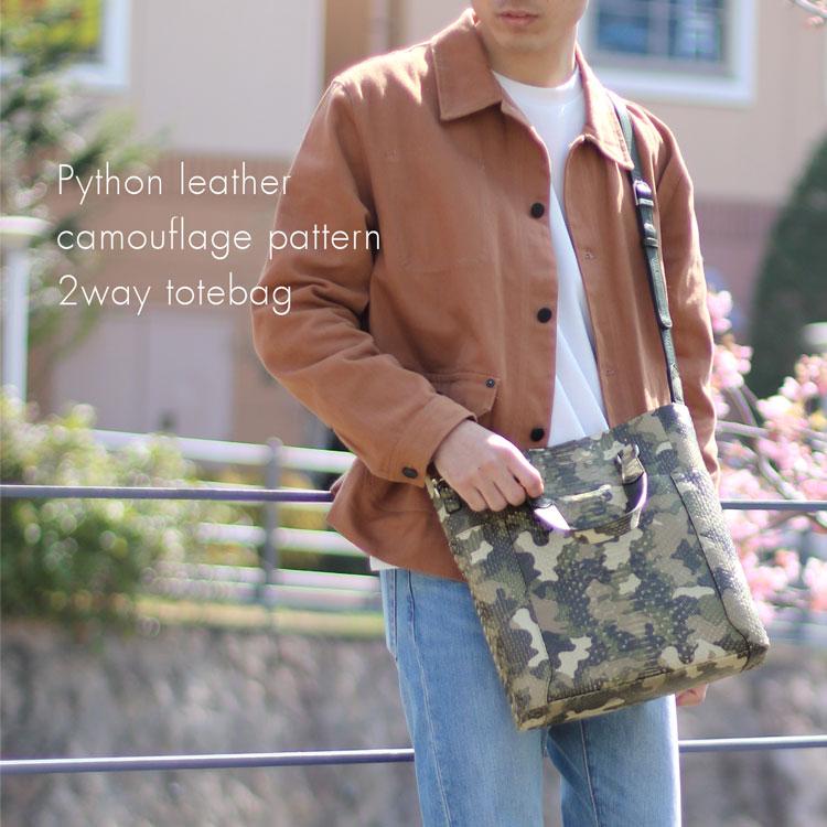 パイソン トートバッグ 2WAY 日本製 カモフラージュ柄 メンズ ミリタリー カーキ アンティーク風 レザートート 本革