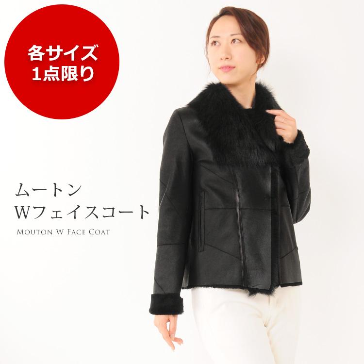 ムートン コート Wフェイス レディース ブラック M/L(各サイズ一点限り) ギフト (No.1100-101r)