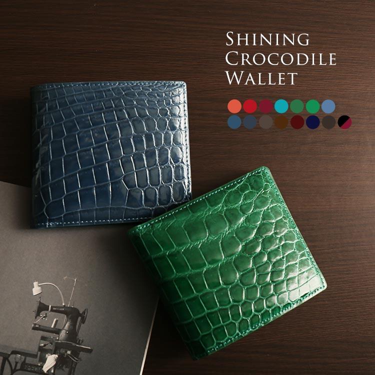 クロコダイル 折り財布 シャイニング加工 メンズ H.C.P 両カード 一枚革 無双仕立て 本革 鰐革 小銭入れなし 二つ折り 使いやすい 折財布 使いやすい サイフ