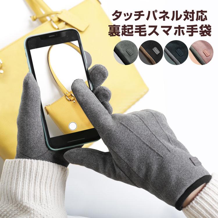 スマホが使える手袋!本当に暖かいレディース手袋のおすすめは?
