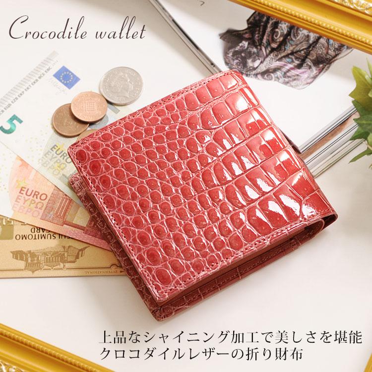 クロコダイル 折り財布 シャイニング加工 日本製 小銭入れ付き レディース 全13色 ギフト プレゼント 春財布 母の日