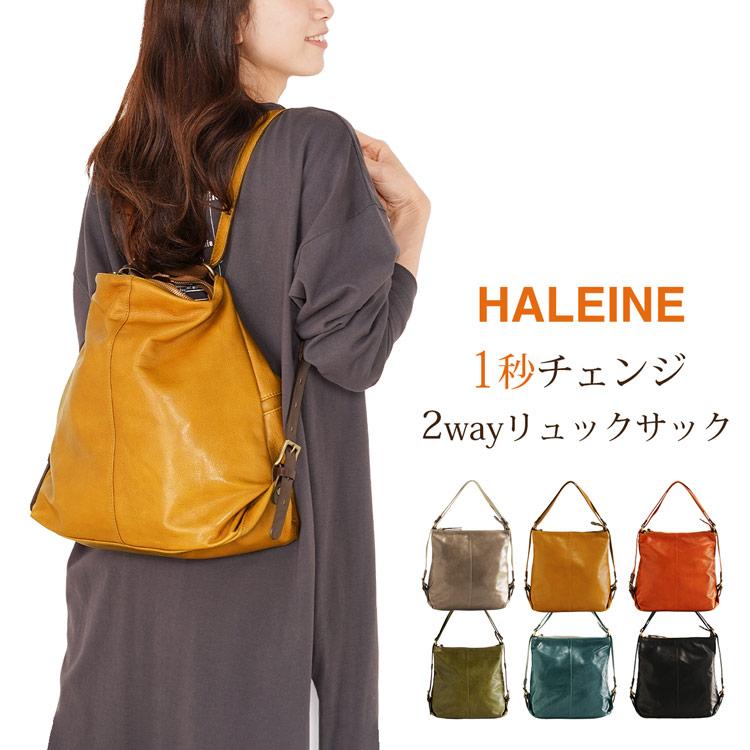 HALEINE/アレンヌ 日本製 柔らか牛革 2WAYバッグ リュック サック ショルダーバッグ A4対応 レディース 全6色 ギフト プレゼント 母の日