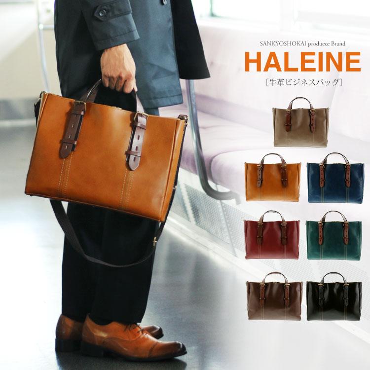 HALEINE/アレンヌ 牛革 ビジネスバッグ 2way 日本製 ステッチ デザイン A4対応 メンズ モカブラウン/キャメル/ダークレッド/グリーニッシュブルー/ネイビー/ダークブラウン/ブラック ギフト プレゼント 父の日
