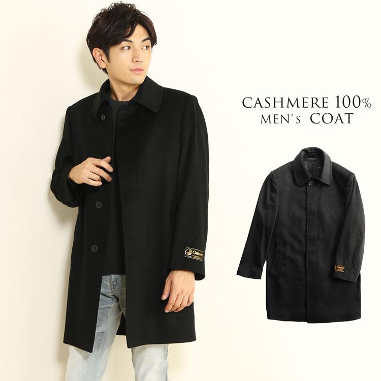 カシミヤ ステンカラー コート メンズ 比翼仕立て ステッチデザイン ブラック L/LL ギフト プレゼント 父の日