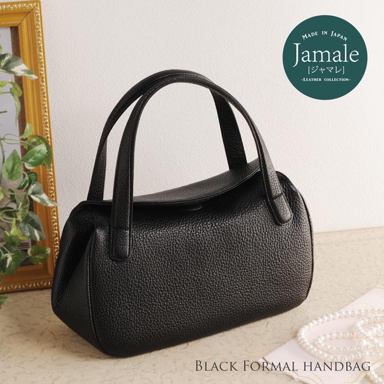 Jamale ブランド 日本製 シュリンク レザー ブラックフォーマル バッグ レディース 本革 ブラック 黒 ギフト プレゼント 母の日