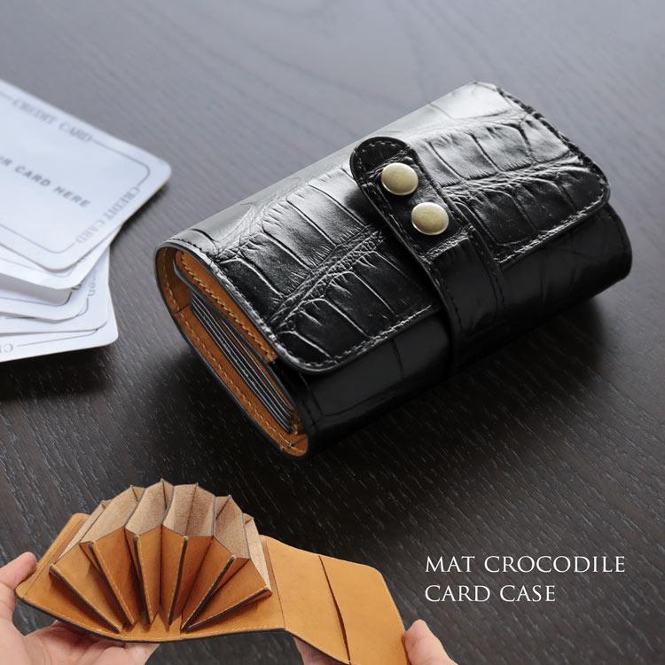 クロコダイル カードケース マット加工 メンズ ブラック ギフト プレゼント 父の日